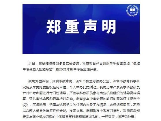 """組織考生參加""""集結中考命題人把控命題""""?深圳教育局回應"""