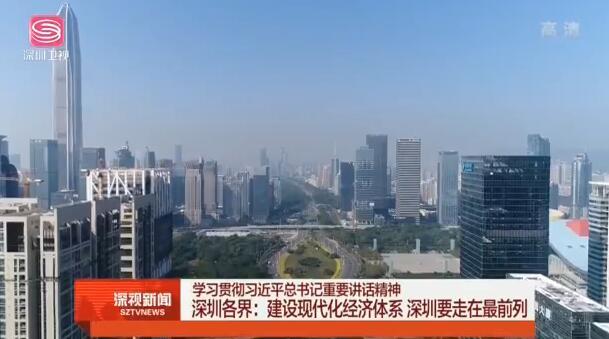 深圳各界:建设现代化经济体系 深圳要走在最前列