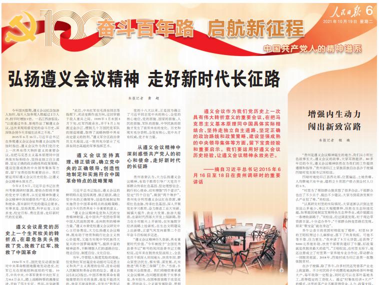 中國共產黨人的精神譜系丨弘揚遵義會議精神 走好新時代長征路