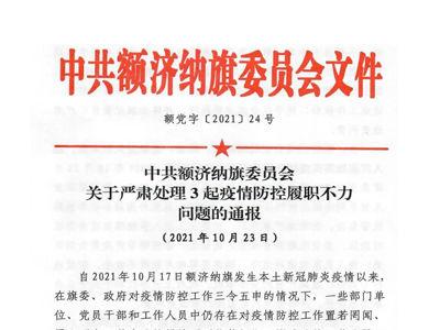 疫情防控不力,内蒙古额济纳旗多人被问责
