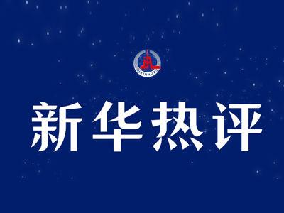 新华热评:吴亦凡事件给演艺界再次敲响警钟