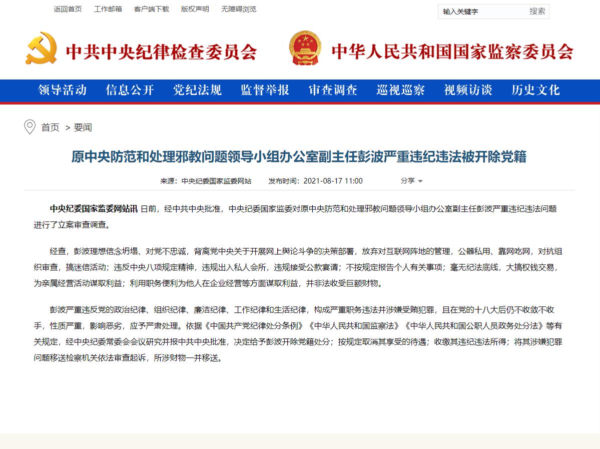 原中央防范和處理邪教問題領導小組辦公室副主任彭波嚴重違紀違法被開除黨籍