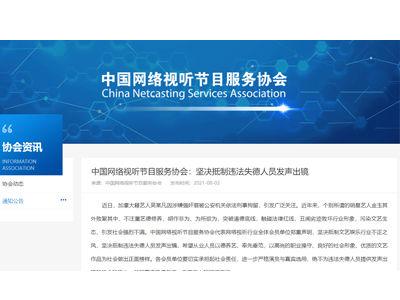 中国网络视听节目服务协会:坚决抵制违法失德人员发声出镜