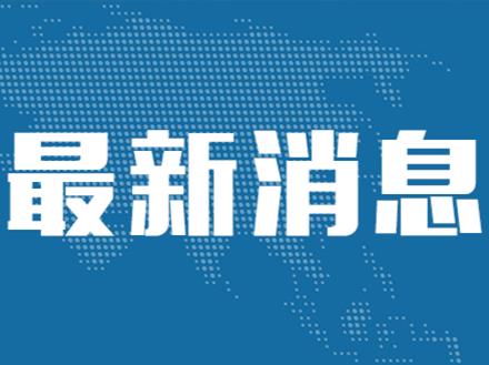 巴基斯坦西南部发生炸弹袭击一名中国公民受伤