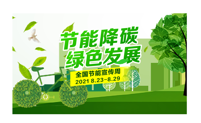 节能降碳  绿色发展