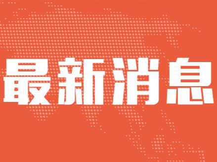 湖北荆州已完成核酸检测86956人均为阴性