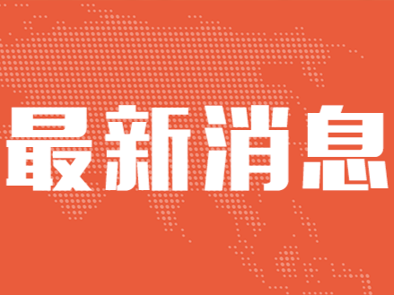 贵州公布1名新冠病毒核酸检测阳性人员在黔活动轨迹