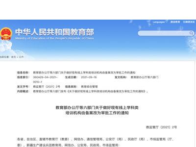 教育部等六部門:在依法獲得辦學許可證及相關證照前,現有線上機構暫停招生