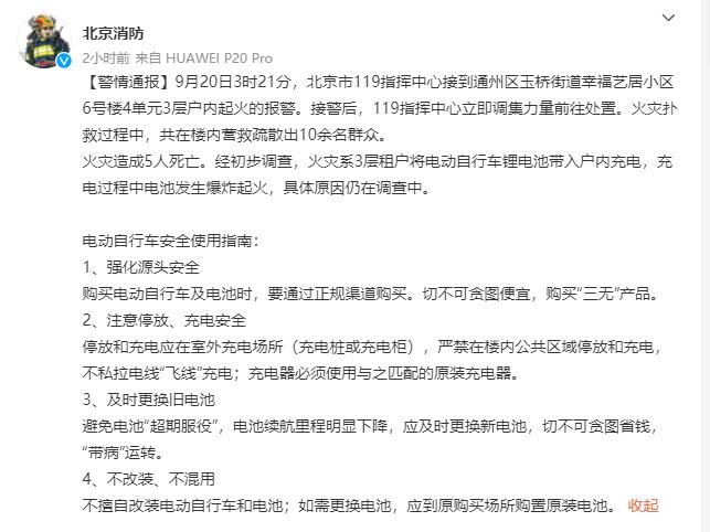 北京消防:通州一小区租户将电动自行车锂电池带入户内充电发生爆炸起火 致5死